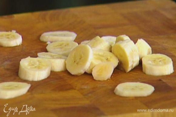 Банан почистить, нарезать дольками.