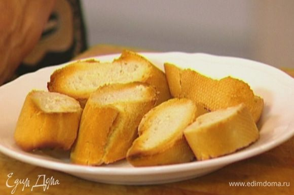 Багет нарезать и подсушить в тостере или духовке.