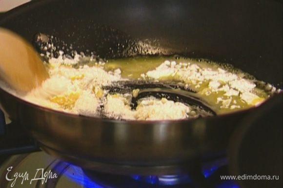 Растопить в сковороде сливочное масло, всыпать муку и перемешать все в однородную массу.