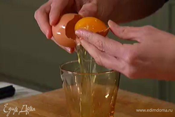 Белки предварительно охлажденных яиц отделить от желтков.