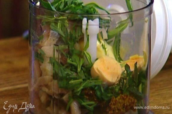 Предварительно размягченное сливочное масло, кусочки селедки, яичный желток, горчицу и горсть листьев тархуна взбить блендером в однородную массу.