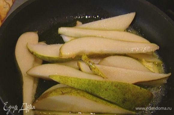 Разогреть в сковороде сливочное и 2 ст. ложки оливкового масла, выложить груши, посыпать сахаром и дать им закарамелизироваться.