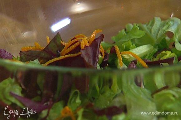 Листья салата выложить в глубокую посуду, добавить цедру апельсина и лимона.