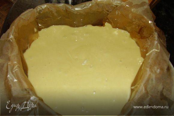 Выливаем наше тесто в форму и ставим в духовку рна 50 минут(не открвать духовку во время выпекания)