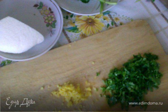 Поставить вариться пасту. В это время мелко нарубить петрушку и натереть цедру лимона (с лаймом должно быть не менее вкусно).