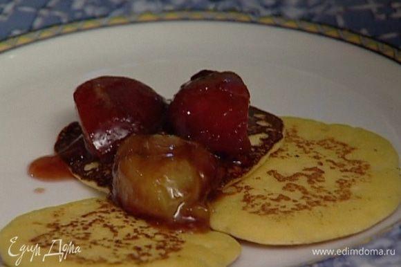Подавать оладьи горячими со сливовым соусом и кусочками слив.