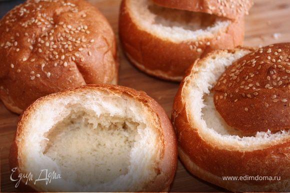 У булочек срезать верх и аккуратно ложкой вытащить хлебную мякоть.
