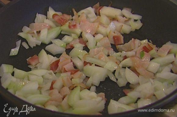 Разогреть тяжелую сковороду и слегка прогреть кусочки бекона, добавить лук, перемешать и обжарить до золотистого цвета.
