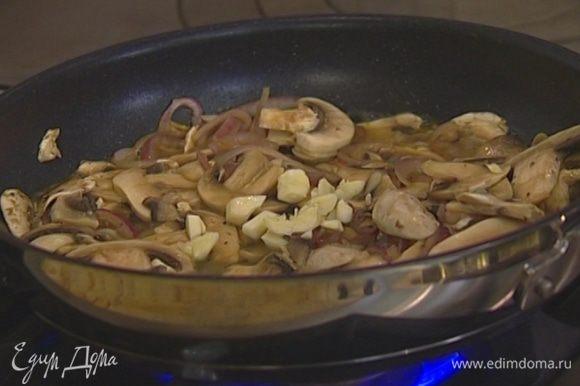Чеснок почистить, раздавить плоской стороной ножа, порезать и добавить к грибам. Помешивая, обжаривать до готовности грибов.