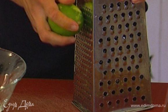 Цедру лайма натереть на мелкой терке, отжать из него сок.