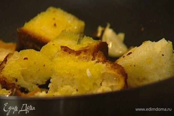 Слегка разогреть в сковороде 2 ст. ложки оливкового масла и, помешивая, поджарить слегка чеснок вместе с хлебом.