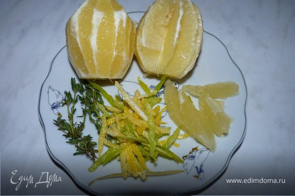 Натереть кожуру лимона на тёрке. Срезать кожуру лимона, включая белый слой кожицы. Прорезать дольки вдоль плёночек, отделяя филе и собирая выделяющийся сок. Плёночки хорошо отжать, они содержат много сока.