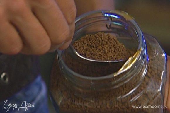 Весь кофе растворить в 4 ст. ложках горячей воды.