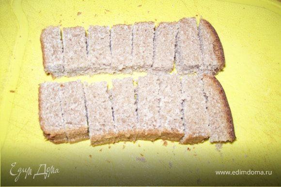Нарезаем хлеб брусочками