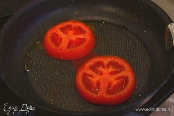 Снять лук со сковороды и на ней же обжарить 2 кружка помидора с обеих сторон.