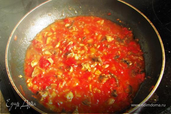 Помидоры и лук мелко нарезать, шампиньоны крупно, все потушить на сковородке в масле.