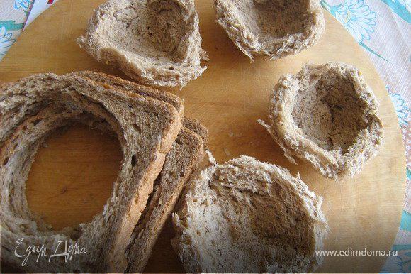 Вырезать стаканом из куска хлеба круг,выложить хлебными кружочками формочки для маффинов или тарталеток.Изнутри,хорошо прижать к стенкам