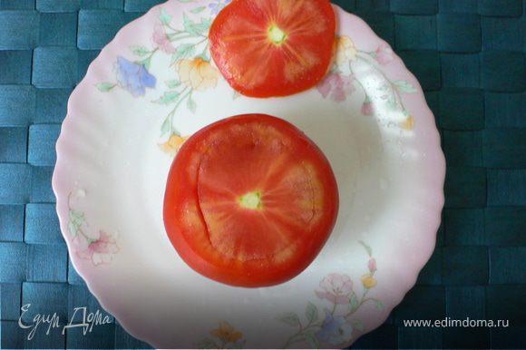 Достать помидор, отрезать у него верхушку