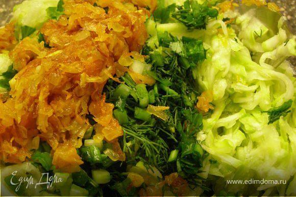 Добавить к кабачку нашинкованную зелень и морковь с луком. Перемешать.