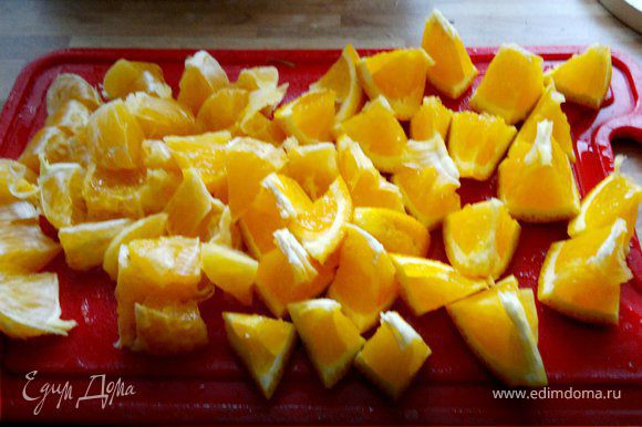 нарезаем апельсинки кусочками, удаляя из него при этом косточки
