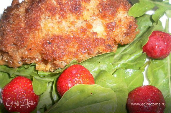 подавать с овощами или свежим салатом!