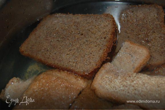 На сей раз я раздобыла специально бородинский хлеб и приготовила из него сухари в духовке, на это ушло минут 20-30, не больше, главное не пересушить. В ведро (можно в кастрюлю, лучше эмалированную) положила сухари и, залив их кипятком, дала постоять 3-4 часа.