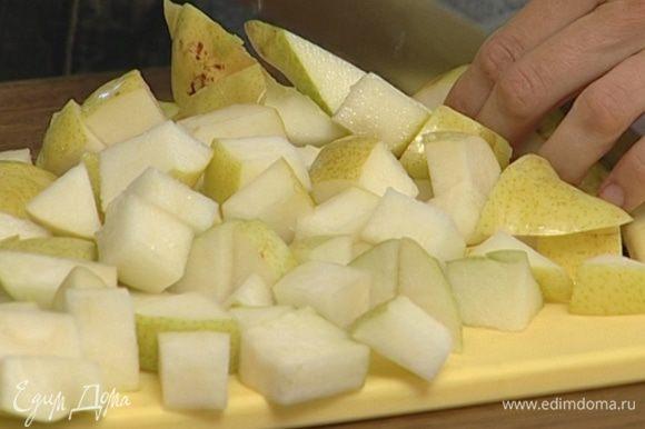 Груши вымыть и, удалив сердцевину, нарезать крупными кубиками. Сбрызнуть нарезанные груши соком лимона, чтобы не потемнели.