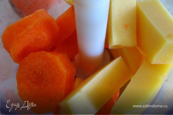 В блендоре измельчаем сыр и морковь( если не лень, то лучше морковь натереть но терке)