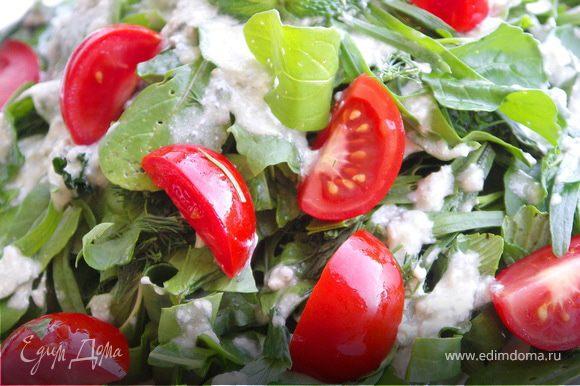 Перемешать зелень с нарезанными помидорками.Полить заправкой.Ещё раз тщательно перемешать и можно кушать:)Приятного аппетита!