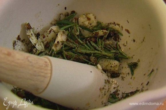Приготовить пряную смесь: листья розмарина, можжевельник, прованские травы, соль и перец растереть в ступке, затем влить оливковое масло, добавить раздавленный чеснок и еще немного все растереть.