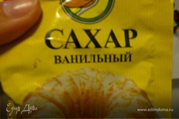 добавляем пакетик ванильного сахара