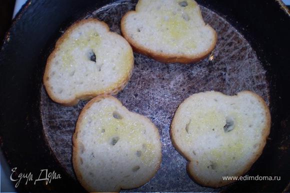 Смешиваем сок половины лимона с оливковым маслом и пропущенным через пресс чесноком и этим солнечным соусом с обеих сторон смазываем ломтики багета. Обжариваем на сухой сковороде до золотистости