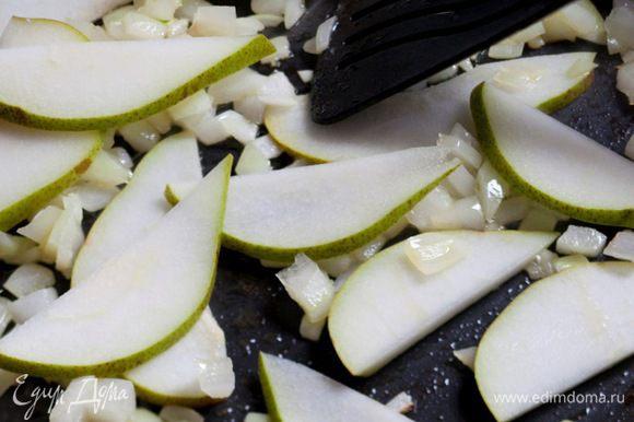 В глубокой сковороде с толстым дном разогреть сливочное масло, обжарить лук до прозрачности, добавить дольки одной груши и прогревать еще пару минут.