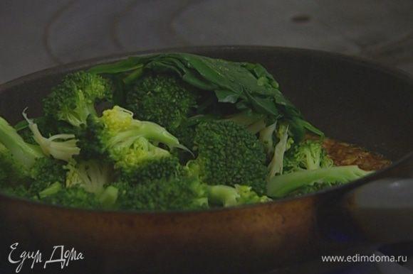 Выложить в сковороду брокколи и шпинат, помешивая, все вместе прогреть.