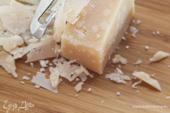 Сыр с помощью овощечистки нарезать длинными тонкими хлопьями.