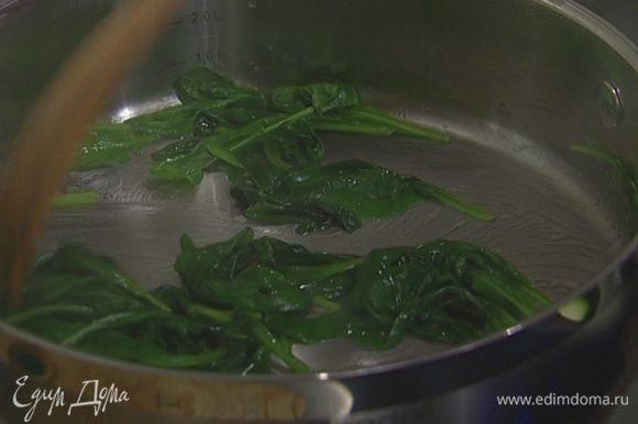 В глубокой сковороде разогреть 1 ст. ложку оливкового и 1 ч. ложку сливочного масла, отправить в нее шпинат. Накрыть сковороду крышкой и томить шпинат 2–3 минуты.