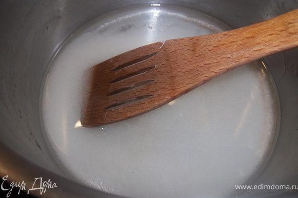 Сварить сахарный сироп