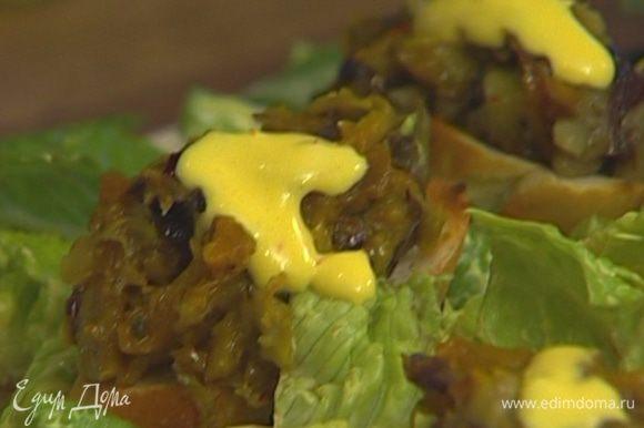 Закуску из баклажанов разложить на подсушенные кусочки хлеба, поместить их на салат, полить оставшейся заправкой, присыпать листьями мяты и кедровыми орехами.