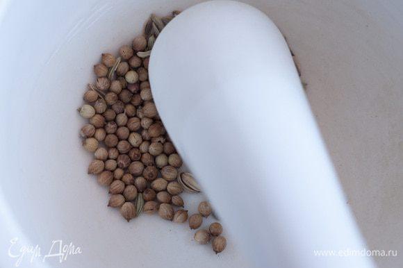 Семена кориандра растереть в ступке.