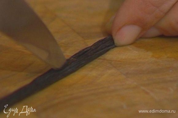 Стручок ванили разрезать вдоль.