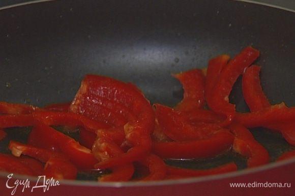 Разогреть в сковороде 1 ст. ложку оливкового масла и поджарить перец, чтобы он стал мягким.