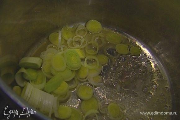 В небольшой кастрюле разогреть оливковое масло и 40 г сливочного масла, выложить порей и чеснок и, помешивая, тушить 5 минут.