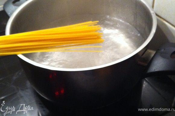 бросаем спагетти в большое количество кипящей соленой воды.