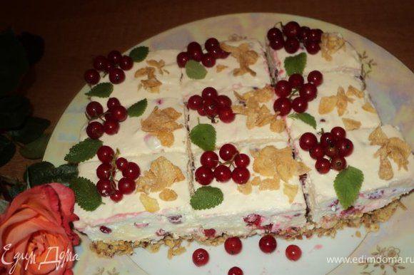 После застывания торт разрезать на 12 пирожных, украсить веточками красной смородины, кукурузными хлопьями, листиками мелисы или мяты. Приятного аппетита!