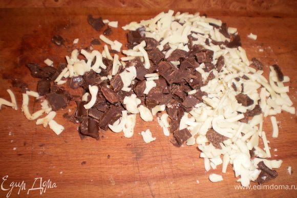 Шоколад порубить, добавить к творогу.