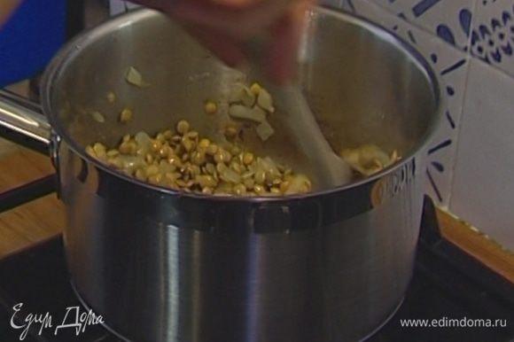 Добавить в сковороду чечевицу и прогревать, помешивая, в течение 1 минуты.
