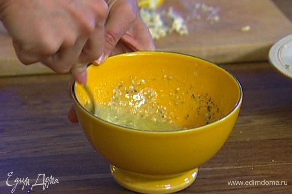 Приготовить заправку: половину нарезанного сыра соединить с оливковым маслом, лимонным соком, бальзамиком, посолить и поперчить, растереть сыр вилкой и все перемешать.