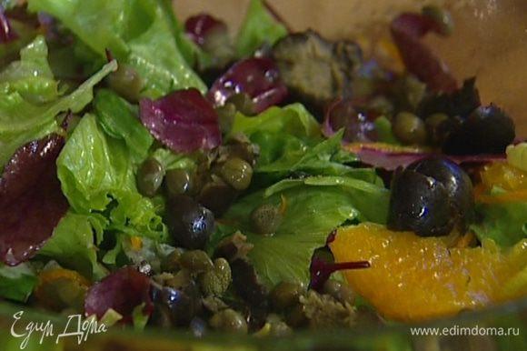 Нарезанный апельсин отправить в салат, добавить оливки, разломив их пополам, каперсы, розовый перец, бальзамический уксус и оставшееся оливковое масло.