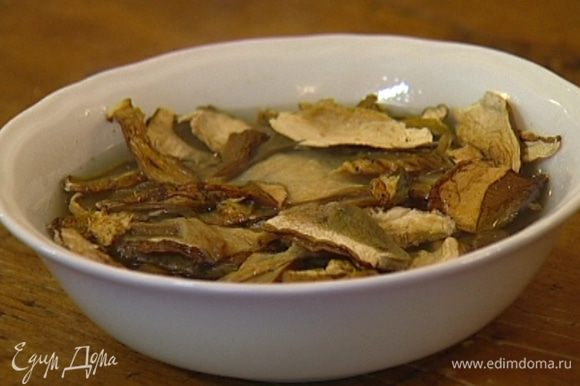 Для начинки замочить сухие грибы в небольшом количестве горячей воды.