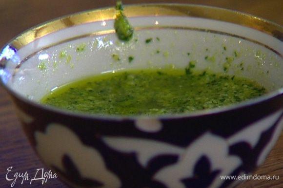Приготовить соус песто: листья петрушки и базилика (немного базилика оставить), грецкие орехи, сыр, чеснок и 3–4 ст. ложки оливкового масла взбить в блендере.